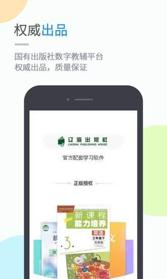 辽海学习 V4.4.2.1 安卓版截图1