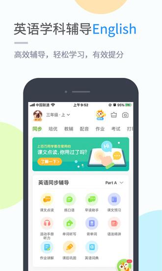 辽海学习 V4.4.2.1 安卓版截图3