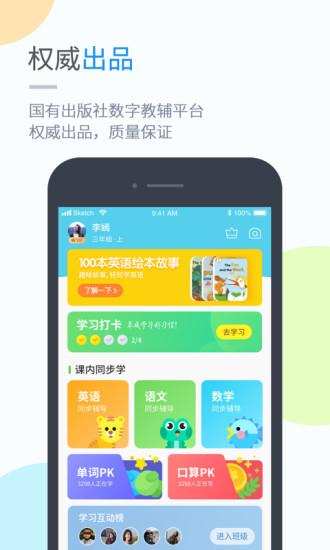 辽海学习 V4.4.2.1 安卓版截图2