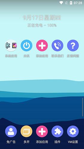 51虚拟机 V1.2.0.0.02 安卓版截图1