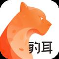豹耳 V1.1.4 安卓版