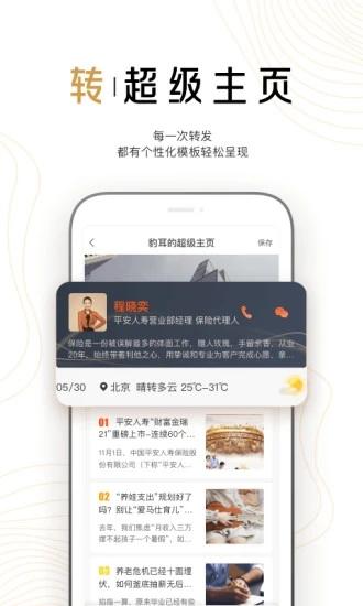 豹耳 V1.1.4 安卓版截图2