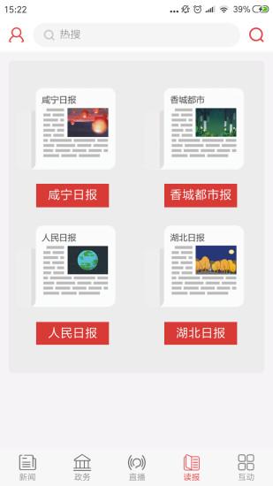 掌上咸宁 V4.0 安卓版截图3