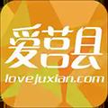 爱莒县 V5.3.0 安卓版