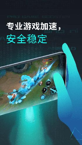 鲁大师游戏助手 V1.0.2 安卓版截图3