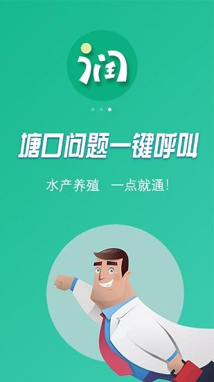 好润通 V2.1.08 安卓版截图4