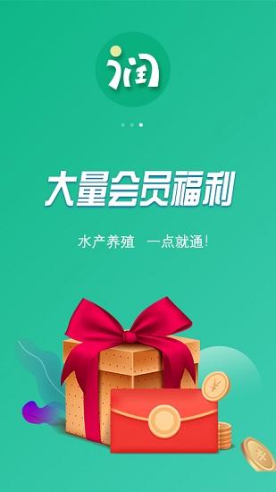 好润通 V2.1.08 安卓版截图2