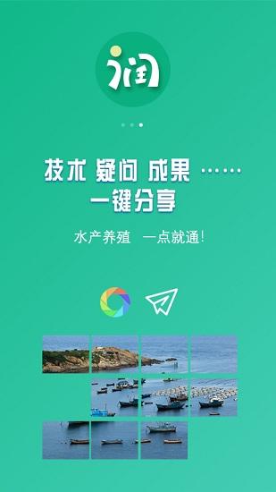 好润通 V2.1.08 安卓版截图1