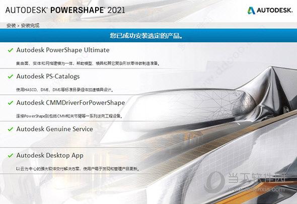 powershape2021