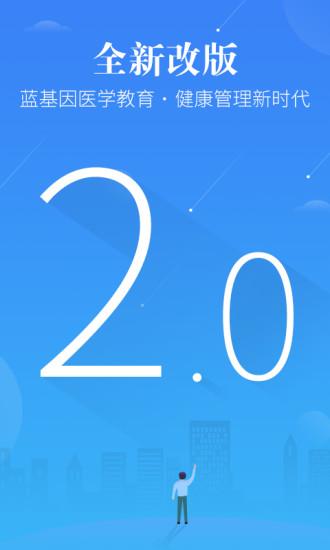 健康管理师 V2.3.1 安卓版截图1