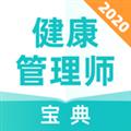 健康管理师宝典 V1.0.1 安卓版