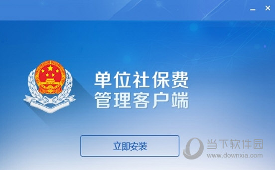四川省单位社保费管理客户端