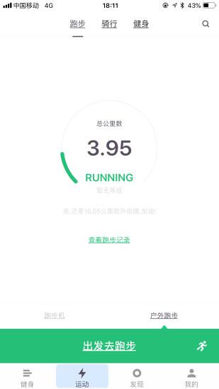 酷可健身 V1.1.21 安卓版截图1