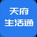 天府生活通 V1.2.2 安卓版