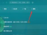 QQ音乐怎么删除播放历史记录 删除方法介绍