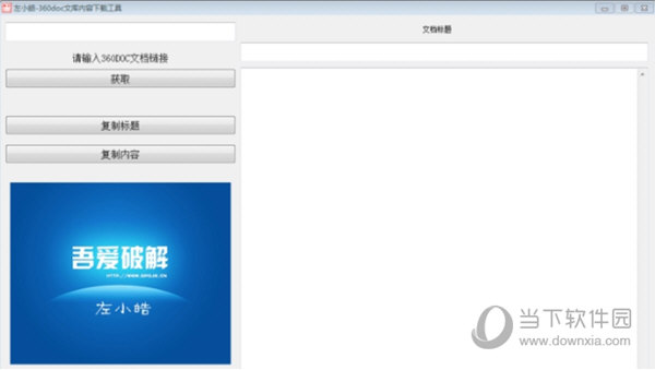 左小皓360doc文库内容下载工具