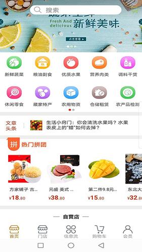 绿通厨 V1.2 安卓版截图1