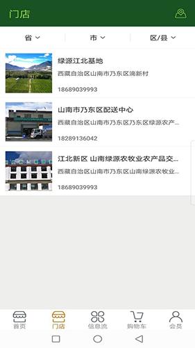 绿通厨 V1.2 安卓版截图2