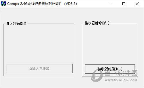 无线键盘鼠标对码软件