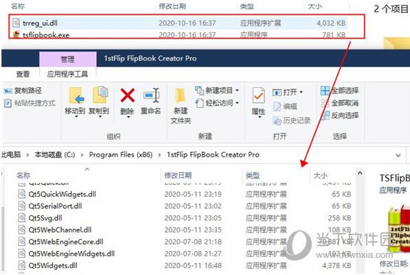 1stFlip FlipBook Creator破解版