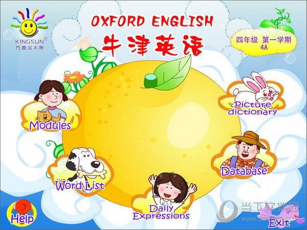 方直金太阳英语软件