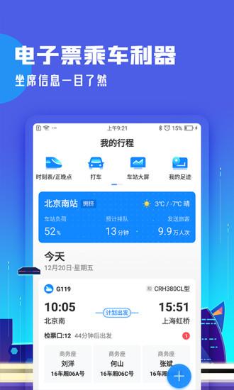 高铁管家手机版 V7.4.3.1 安卓最新版截图2