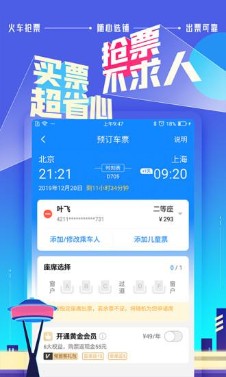 高铁管家手机版 V7.4.3.1 安卓最新版截图1