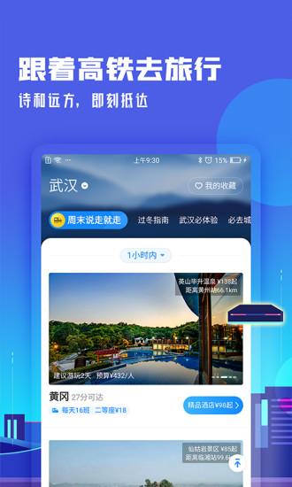 高铁管家手机版 V7.4.3.1 安卓最新版截图5
