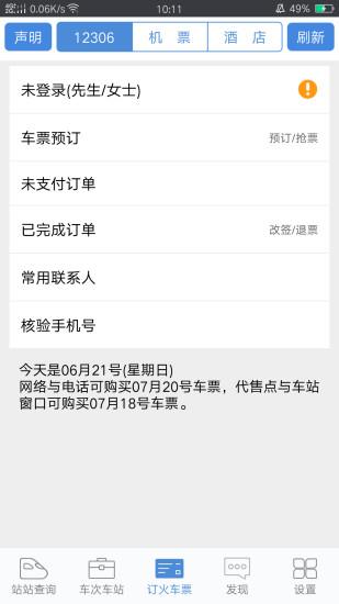 盛名时刻表APP V2021.04.05 安卓官方版截图5