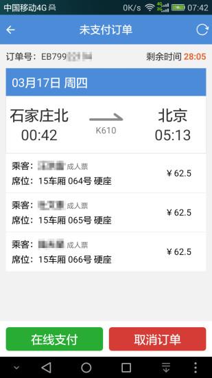 盛名时刻表APP V2021.04.05 安卓官方版截图4