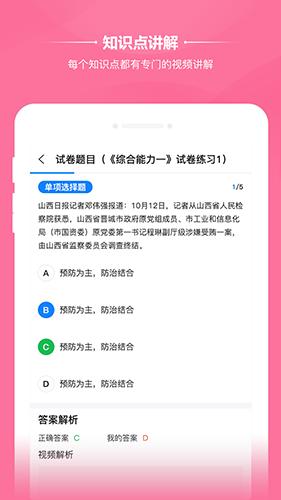 雨露众德 V2.9.1 安卓版截图2