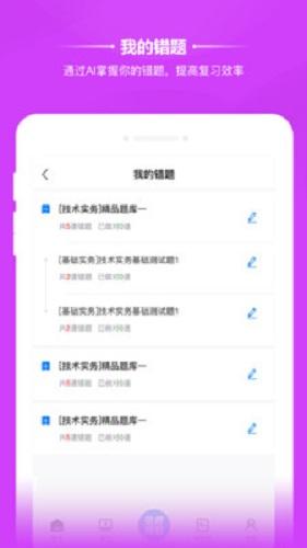 雨露众德 V2.9.1 安卓版截图5