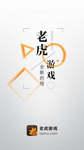 老虎游戏 V8.4.4 安卓版截图1