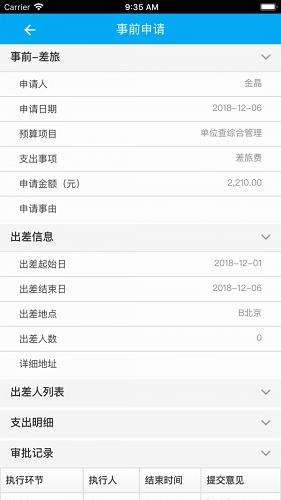 易政务 V3.5.6 安卓版截图4