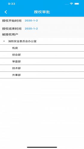 易政务 V3.5.6 安卓版截图3