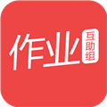 作业互助组 V10.8.1 安卓版