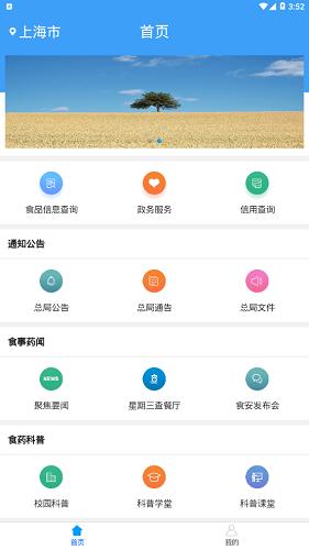 食安检 V2.1.10 安卓版截图4