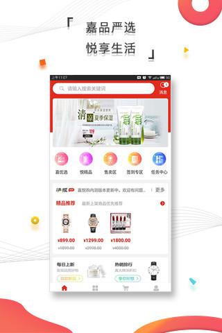 嘉悦购 V1.3.0 安卓版截图2