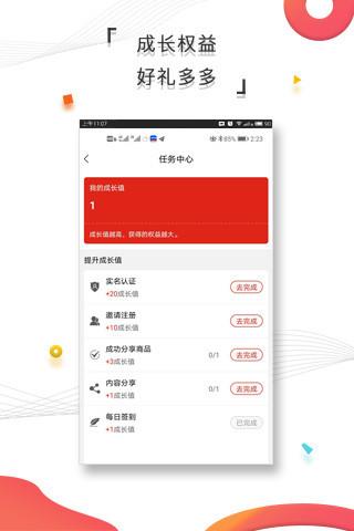 嘉悦购 V1.3.0 安卓版截图4