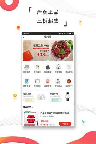 嘉悦购 V1.3.0 安卓版截图3