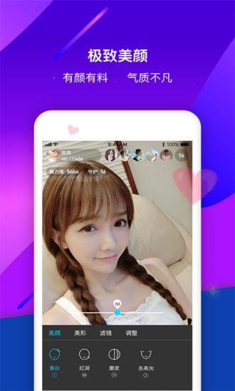 抖蓝 V2.5.1 安卓版截图2