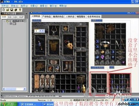 暗黑破坏神2 1.09修改器