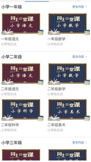 长安书院 V2.2.5 安卓版截图3