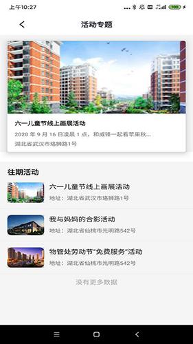 城建院子 V2.2.4 安卓版截图4