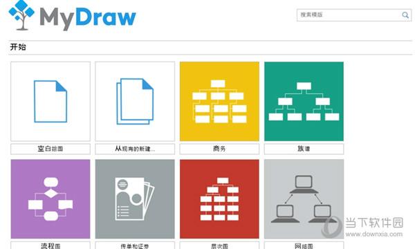 MyDraw5中文破解版