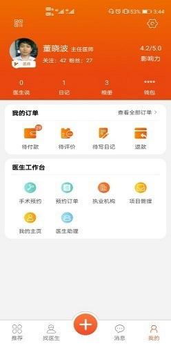 橙赞 V1.6.0 安卓版截图3