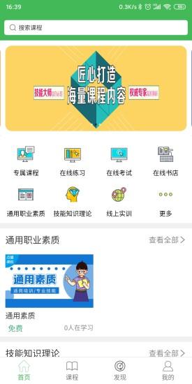 华文网校 V1.4.2 安卓版截图3