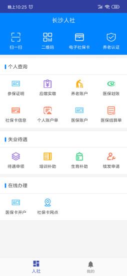 长沙人社 V1.2.0 安卓版截图1