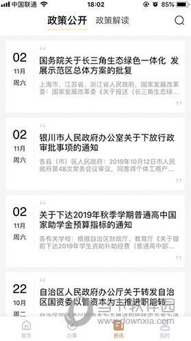 我的宁夏APP官方下载