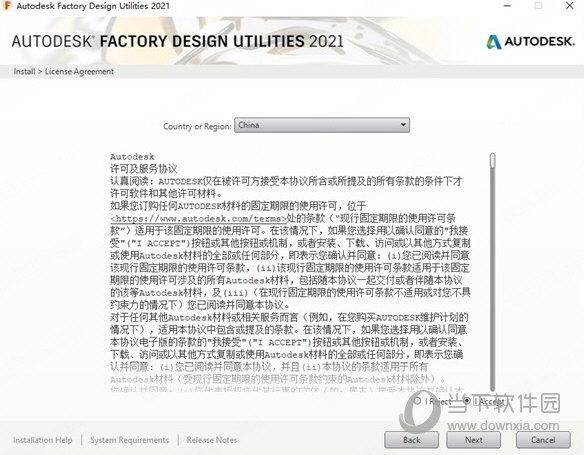 Factory Design Suite 2021破解版